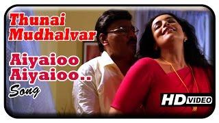 Thunai Mudhalvar Movie Songs HD | Aiyaioo Aiyaioo song | Chinmayee | Prasanna | Bhagyaraj | Shweta