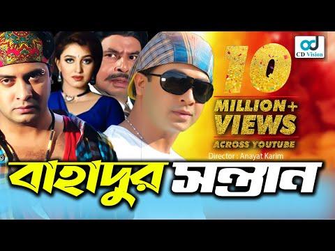 Xxx Mp4 Bahadur Sontan Shakib Khan Eka Moyuri Mizu Ahmed Bangla New Movie 2017 3gp Sex