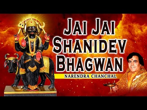 Xxx Mp4 JAI JAI SHANIDEV BHAGWAN SHANI BHAJANS BY NARENDRA CHANCHAL I FULL AUDIO SONGS JUKE BOX 3gp Sex
