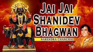 JAI JAI SHANIDEV BHAGWAN SHANI BHAJANS BY NARENDRA CHANCHAL I FULL AUDIO SONGS JUKE BOX