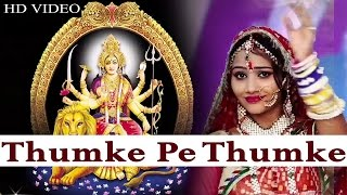 Mataji DJ Song | Thumke Pe Thumke | Ramavtar Marwadi | Nutan Gehlot | Rajasthani Video Songs 2015