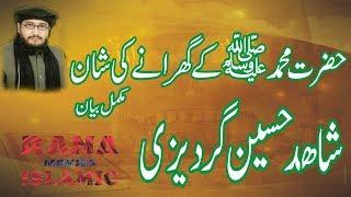 Hazrat MUHAMMAD (saw) ke ghar ki shan shahid hussain gardezi new full bayan 2018