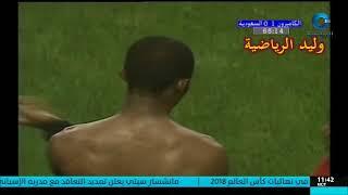 هدف صامويل أيتو في السعودية ـ كأس العالم 2002 م تعليق عربي