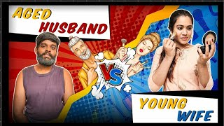 Aged Husband Vs Young Wife | Age Difference Husband Vs Wife | Age Gap In Marriage | Chennai Memes