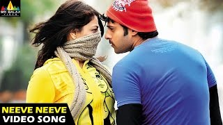 Darling Songs | Neeve Neeve Video Song | Telugu Latest Video Songs | Prabhas, Kajal Agarwal