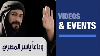 وداعاً ياسر المصري....