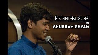 Gir Jaana Mera Ant Nahi - Shubham Shyam - Hindi Poetry - The Habitat