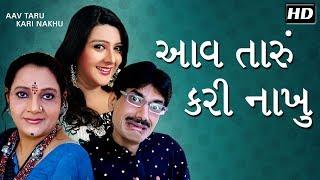 Aav Taru Kari Nakhu HD - Gujarati Comedy Natak FULL 2018 - Ashish Bhatt - Pratima T- Surbhi Vyas