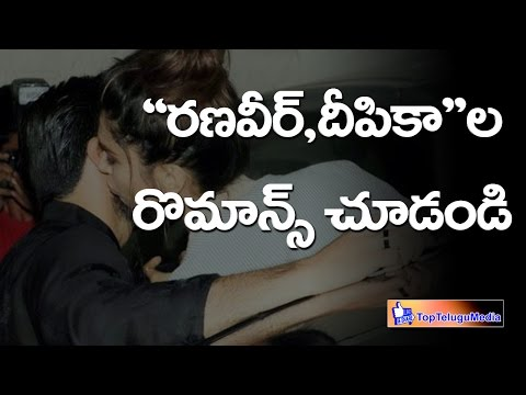 రణవీర్, దీపికా రొమాన్స్ చూడండి | Ranveer Singh & Deepika Padukone  Romance |TopTelugu