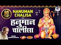 Shree Hanuman Chalisa Full Song mp3