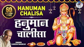 Shree Hanuman Chalisa with Subtitles By Suresh Wadkar ( Full Song )