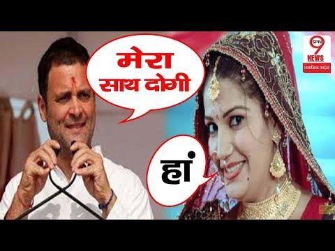 Sapna Choudhary ने लिया बड़ा फैसला Rahul Gandhi के साथ करेंगी पार्टी का प्रचार | Sapna Join Congress
