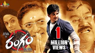 Rangam Telugu Full Movie | Latest Telugu Full Movies | Jiiva, Karthika, Piaa | Sri Balaji Video