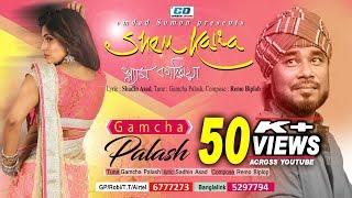 Shem Kaliya | Gamcha Palash | Sadhin Asad | Rimo Biplob | Audio Track | Bangla New Song | 2017