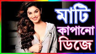 New Bangla Dj Song 2019 | Pachtaoge Arijit Singh Dj SonG | Purulia dj Song 2020 | Mix By Dj Rimon