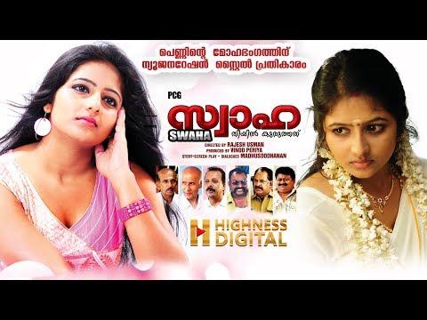 New Released Malayalam Movies 2018   Latest Malayalam Movie Full 2018