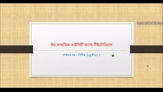 HSC ICT Tutorial : Lecture 4 : বিভিন্ন  Tag Part - 1