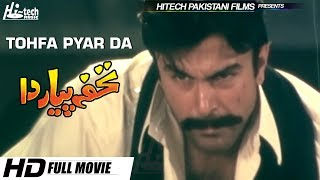 Tohfa Pyar Da (New) - Shaan, Resham, Arbaz Khan, Naghma, Ghulam Mohayuddin - Hi-Tech Music