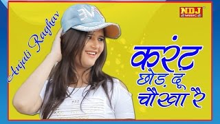 Current Chhod du Chokha Re # Lattest Haryanvi Song # New Song 2016 # Sonu Garanpuria # Ndj Music