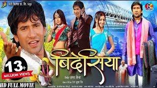 बिदेसिया Bidesiya | Dinesh Lal   'Nirauha' , Pakhi Hegde , Chhavi Pandey | Superhit HD Full Movie