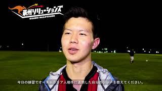 (海外サッカー)中村春季のチャレンジ(豪州ソリューションズ)