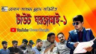 Taut GhorJamai- 1।টাউট ঘরজামাই -১। Belal Ahmed Murad।Bangla Natok। Comedy Natok। Sylheti Natok