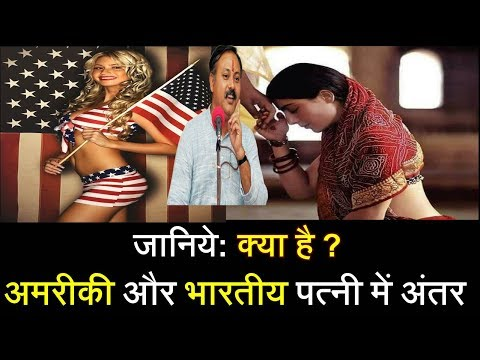 Xxx Mp4 Rajiv Dixit Difference Between American Wife And Indian Wife Excellent Speech 3gp Sex