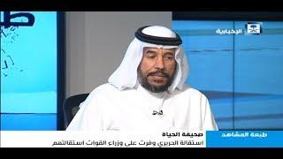 طبعة المشاهد - إدانة عربية لإطلاق ميليشيا الحوثي صاروخا بالبستيا على الرياض