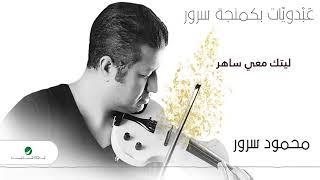 Mahmoud Sorour ... Lytak Maee Saher | محمود سرور... ليتك معي ساهر