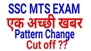SSC MTS 2017 New Pattern || SSC MTS Exam News Pattern || SSC MTS 2016 || SSC MTS PREPARATION