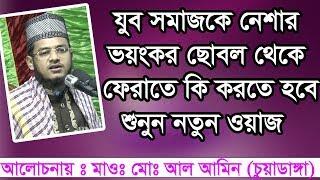 Bangla Waz Md. Al Amin যুব সমাজকে নেশার ভয়ংকর ছোবল থেকে ফেরাতে