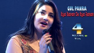 Gulpanra HD New Album-BYA BARAN DE BYA JANAN - Gul Panra New Album -Khwab Full HD