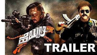 Download HEBBULI KANNADA MOVIE TRAILER 2017   Kiccha Sudeep   Ravichandran   Amala Paul   fan made Trailer 3Gp Mp4