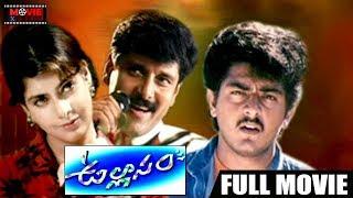 Ullasam Telugu Full Movie | Ajith Kumar | Maheswari | Vikram | J.D.Jerry | Movie Express