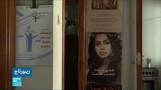 المغرب.. الحكومة تدعم مراكز استقبال النساء ضحايا العنف