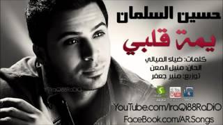 اجمل اغنية عراقية تخليك ترقص يمة قلبي قلبي