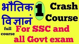 भौतिक विज्ञानं - crash course of physics in hindi    physics for ssc cgl in hindi part -1