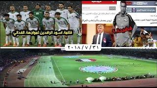 اقالة مدرب الناشئين بعد فضيحة التزوير | قائمة العراق لمواجهة فلسطين | موعد انطلاق الدوري العراقي