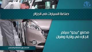 أرقام عن صناعة السيارات في الجزائر