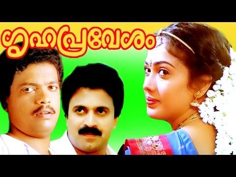 Malayalam Full Movie | Grihaprevesam | Jagadish, Siddique & Rekha
