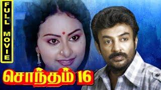 Sontham 16 Tamil Full Movie || Mohan, Kalyani, Manorama