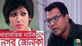 Bangla funny Natok | Nagar Jonaki | EP - 109 | Raisul Islam Asad, Intekhab Dinar, Jenny