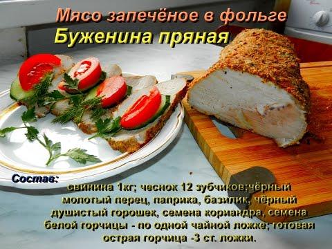 Буженина в духовке пошаговый рецепт с фото