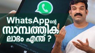 whatsapp സാമ്പത്തിക  ലാഭം എന്ത്  -Malayalam tech video -ebadurahman