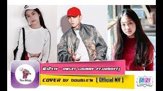 ฟ้าสีจาง - Double'N [Official MV Cover] - Owlet Lounge ft.UrboyTJ