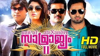 Malayalam Full Movie 2015 | Samrajyam 2 Son of Alexander | Unni Mukundan,Akanksha Puri Latest Film