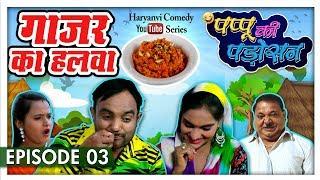 PAPPU KI PADOSAN Episode 03 | Jhandu, Jolly Baba | Haryanvi Comedy Web Series 2017 | Nav Haryanvi