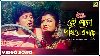 Oi Shono Pakhio Bolche | Chokher Aloye | Bengali Movie Song | Tapas Paul ,Debashree