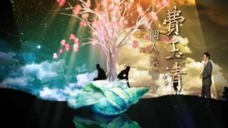 費玉清2017台北小巨蛋個人演唱會