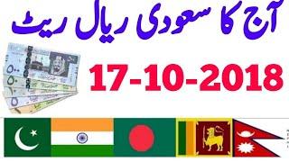 Today Saudi Riyal Exchange Rates Pakistan India Currency Rate/sakhawatali Tv